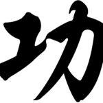 kalligrafie-gong