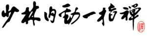 kalligrafie-shaolin-neijin-yizhichan-2